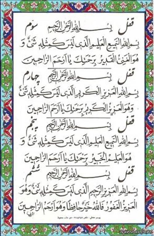 برای تقویت دعاهایی حافظه