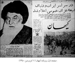 http://sabrbasirat.ir/wp-content/uploads/2016/12/300px-خبر_درگذشت_آیت_الله_بروجردی_در_روزنامه_کیهان.jpeg