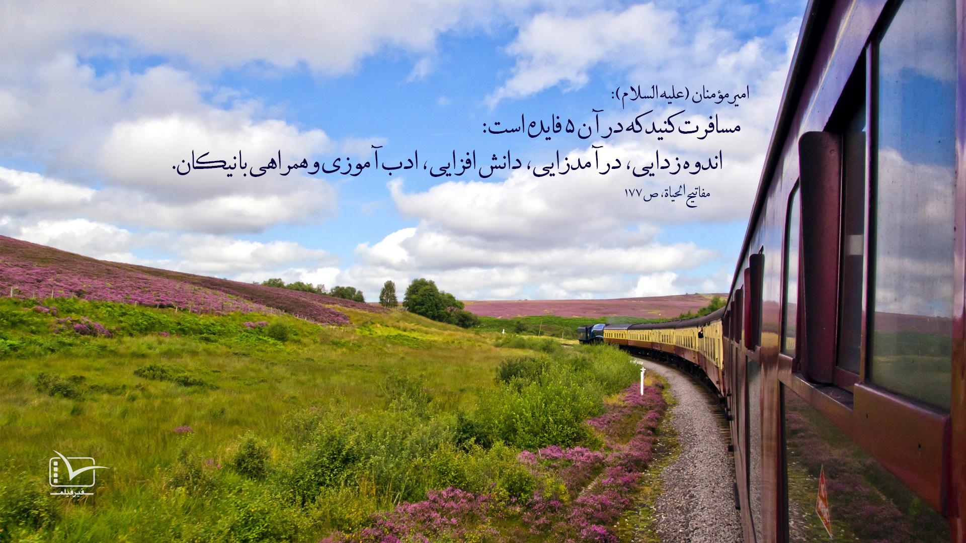 http://sabrbasirat.ir/wp-content/uploads/2016/12/Trip.jpg
