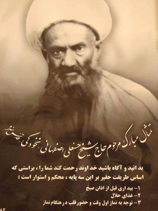 http://sabrbasirat.ir/wp-content/uploads/2016/12/hasanali-esfahani.jpg
