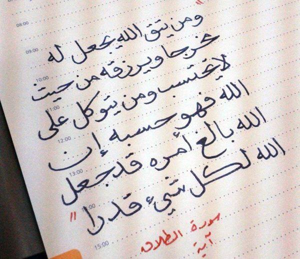 و فضیلت سوره خواص طلاق