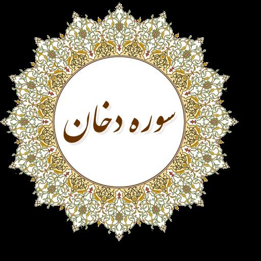 http://sabrbasirat.ir/wp-content/uploads/2017/01/com.example.lham.dokhan.png